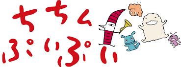 ちちんぷいぷい3