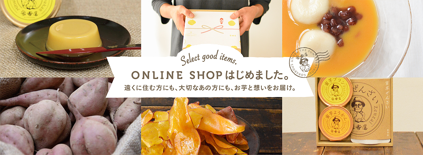 goshiyamasanbanner_online