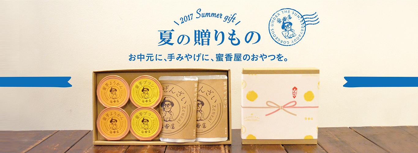h.p.banner_omotase_summer2