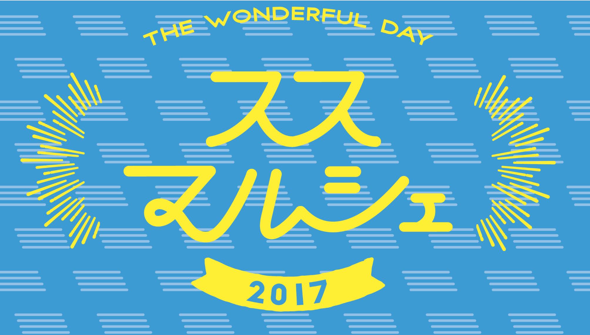 スクリーンショット 2017-11-14 15.42.41